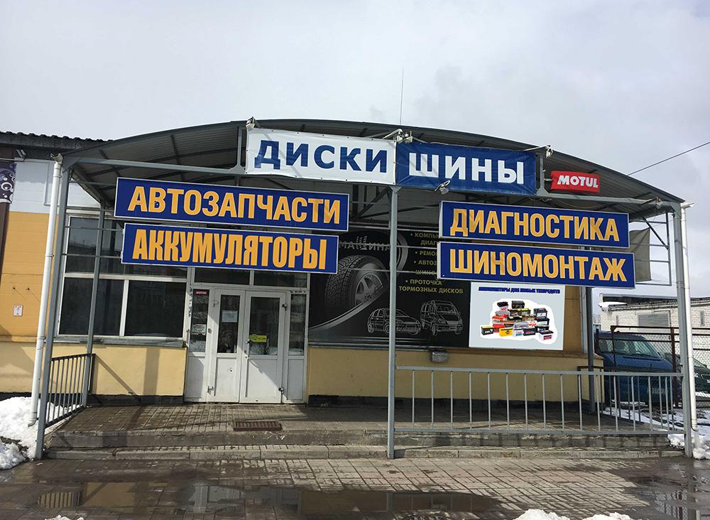Улица Новоселов, 8а