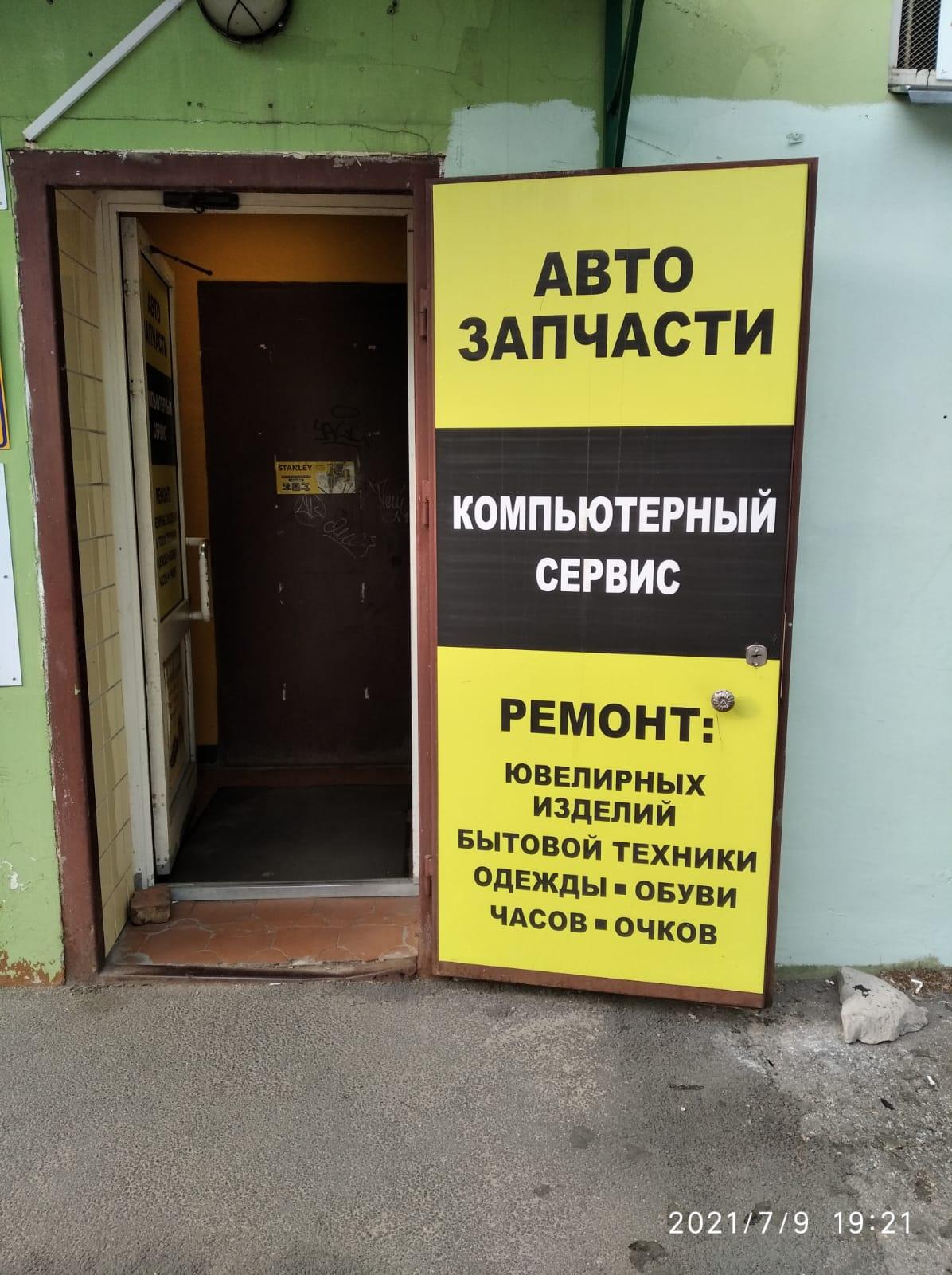 Пушкин, ул. Оранжерейная д. 60А ( Дом Быта )