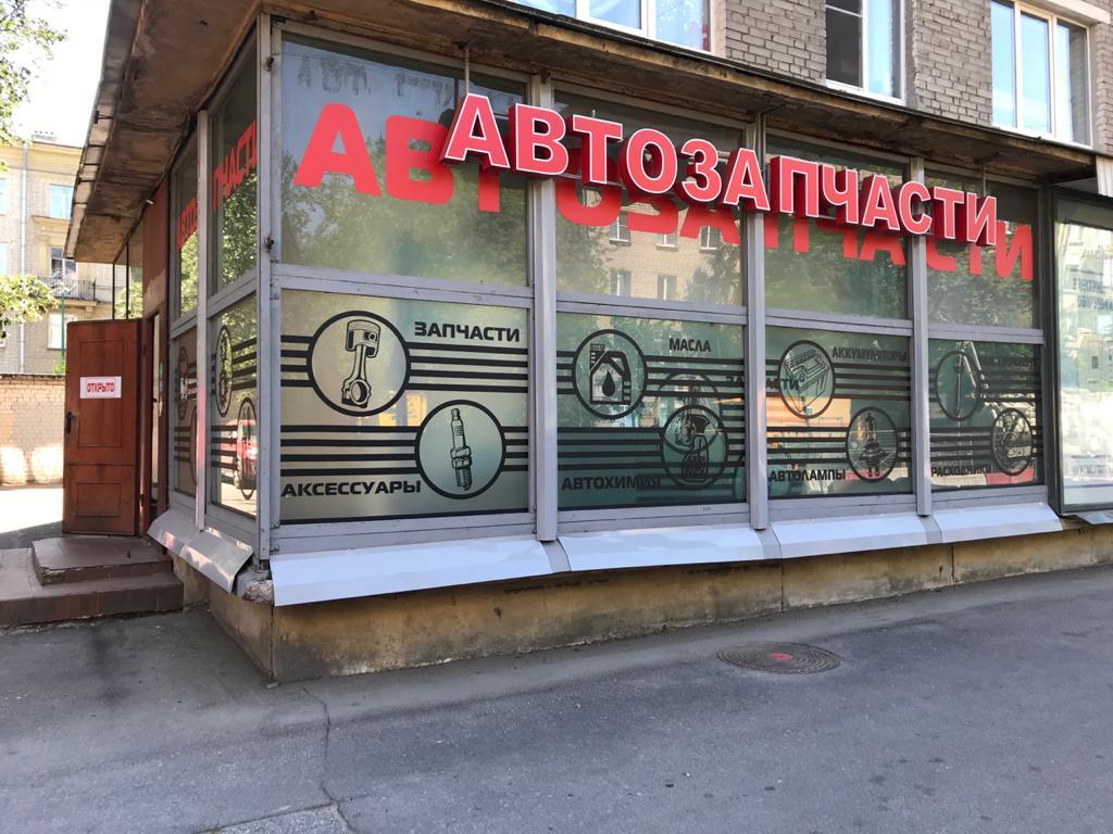 Санкт-Петербург, ул. Школьная, 14